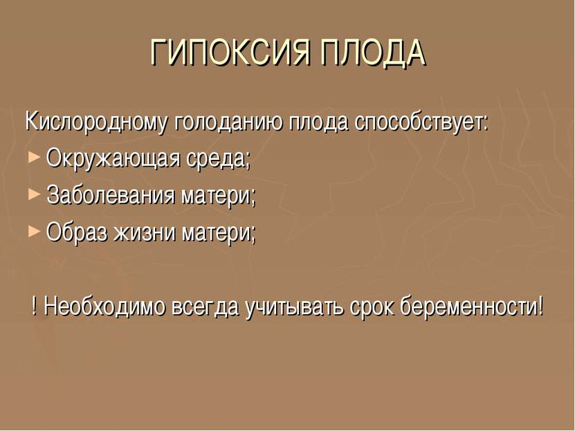 ГИПОКСИЯ ПЛОДА Кислородному голоданию плода способствует: Окружающая среда; З...