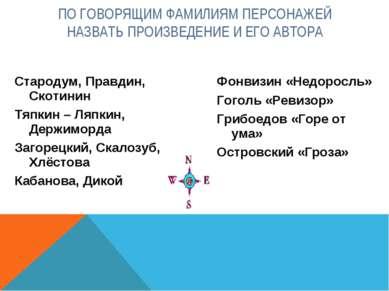 Стародум, Правдин, Скотинин Тяпкин – Ляпкин, Держиморда Загорецкий, Скалозуб,...
