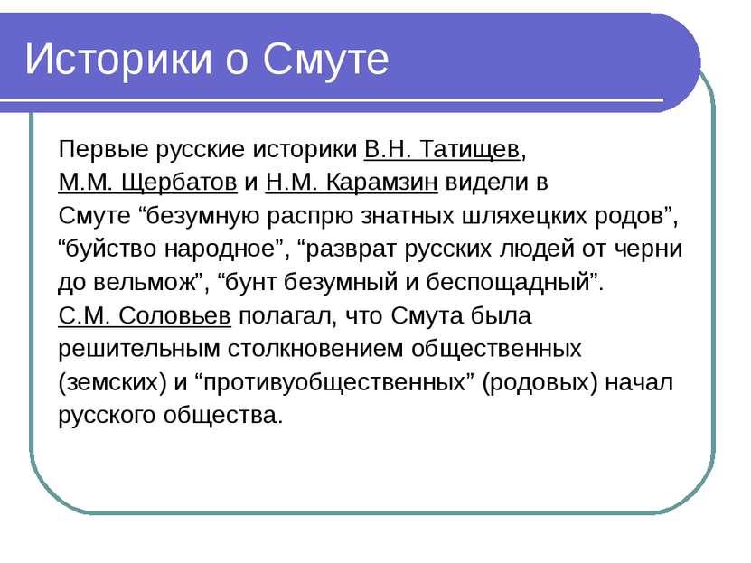 Историки о Смуте Первые русские историки В.Н. Татищев, М.М. Щербатов и Н.М. К...
