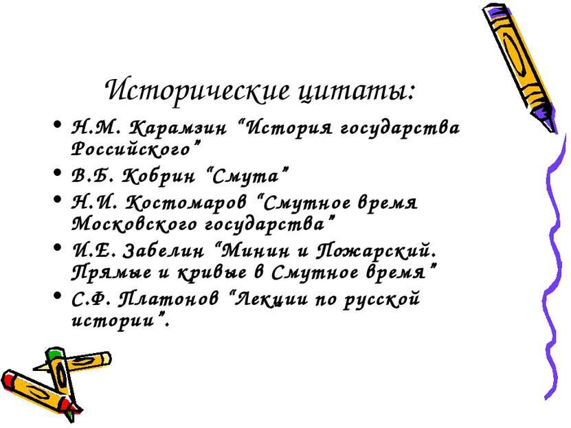"""Исторические цитаты: Н.М. Карамзин """"История государства Российского"""" В.Б. Коб..."""