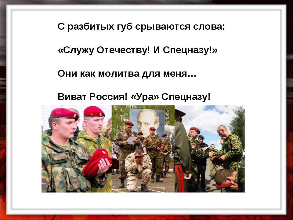 С разбитых губ срываются слова: «Служу Отечеству! И Спецназу!» Они как молитв...