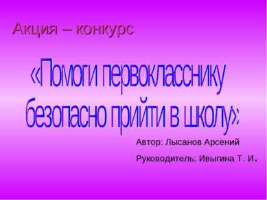 Автор: Лысанов Арсений Руководитель: Ивыгина Т. И. Акция – конкурс