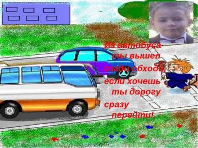 Из автобуса ты вышел сзади обходи, если хочешь ты дорогу сразу перейти!