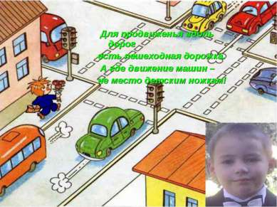 Для продвиженья вдоль дорог есть пешеходная дорожка. А где движение машин – н...