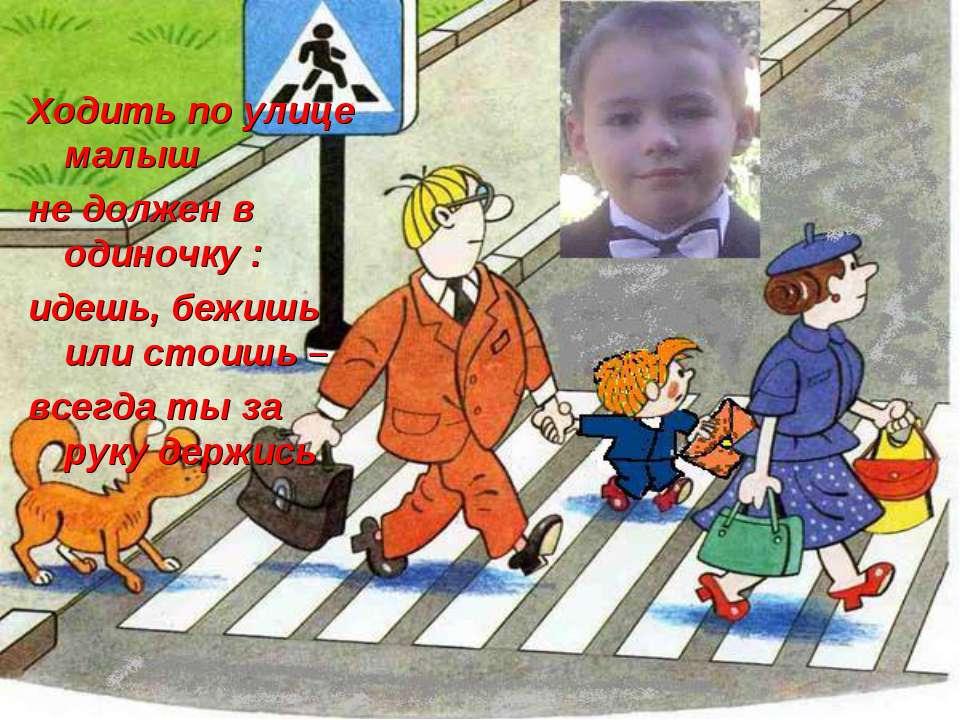 Ходить по улице малыш не должен в одиночку : идешь, бежишь или стоишь – всегд...
