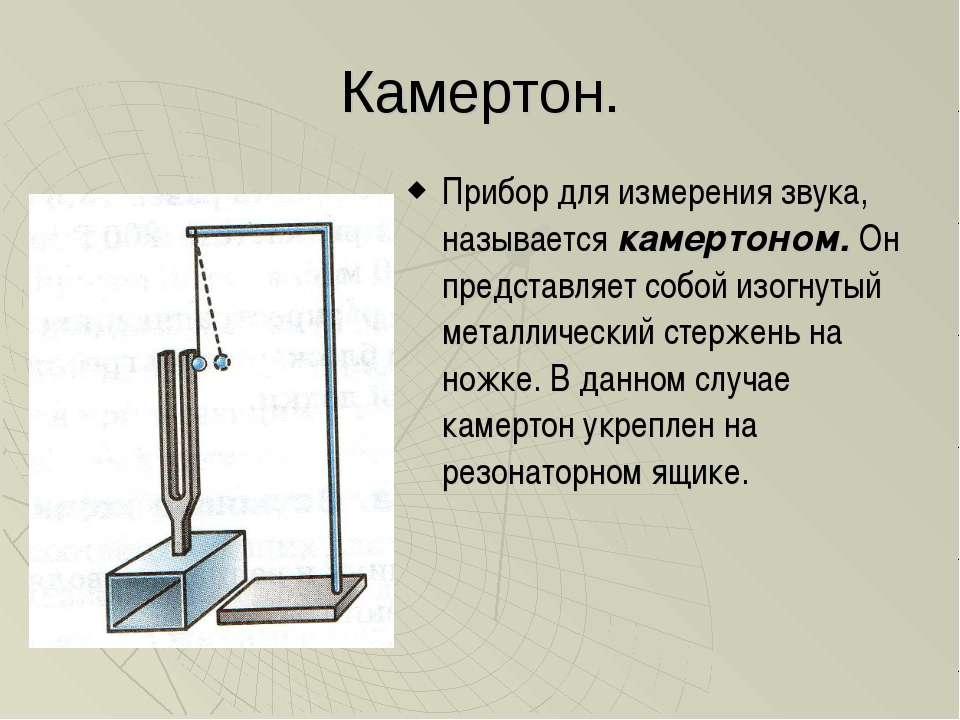 Камертон. Прибор для измерения звука, называется камертоном. Он представляет ...