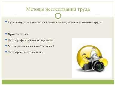 Методы исследования труда Существует несколько основных методов нормирования ...