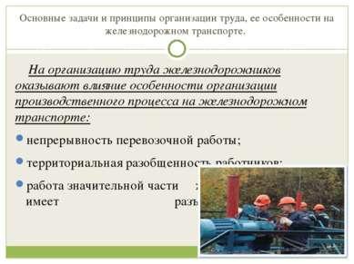 Основные задачи и принципы организации труда, ее особенности на железнодорожн...