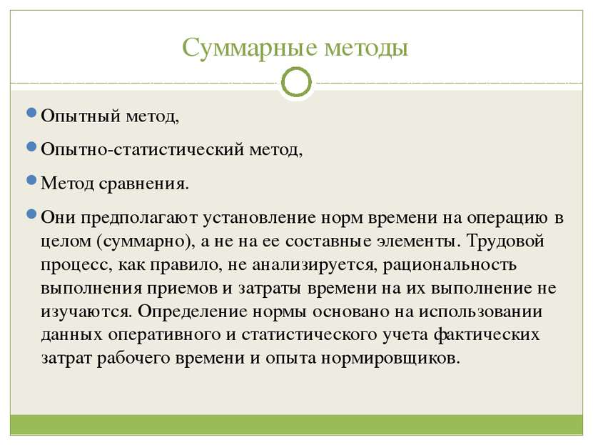 Суммарные методы Опытный метод, Опытно-статистический метод, Метод сравнения....