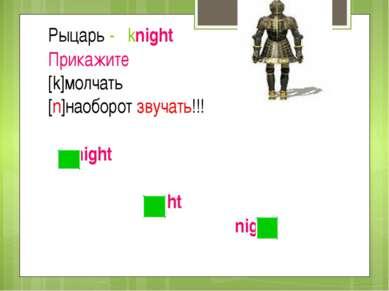 Рыцарь - knight Прикажите [k]молчать [n]наоборот звучать!!! night night night