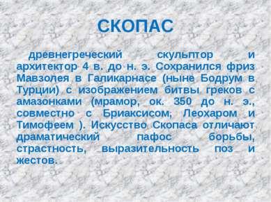 СКОПАС древнегреческий скульптор и архитектор 4 в. до н. э. Сохранился фриз М...