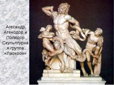 Агесандр, Атенодор и Полидор Скульптурная группа «Лаокоон»