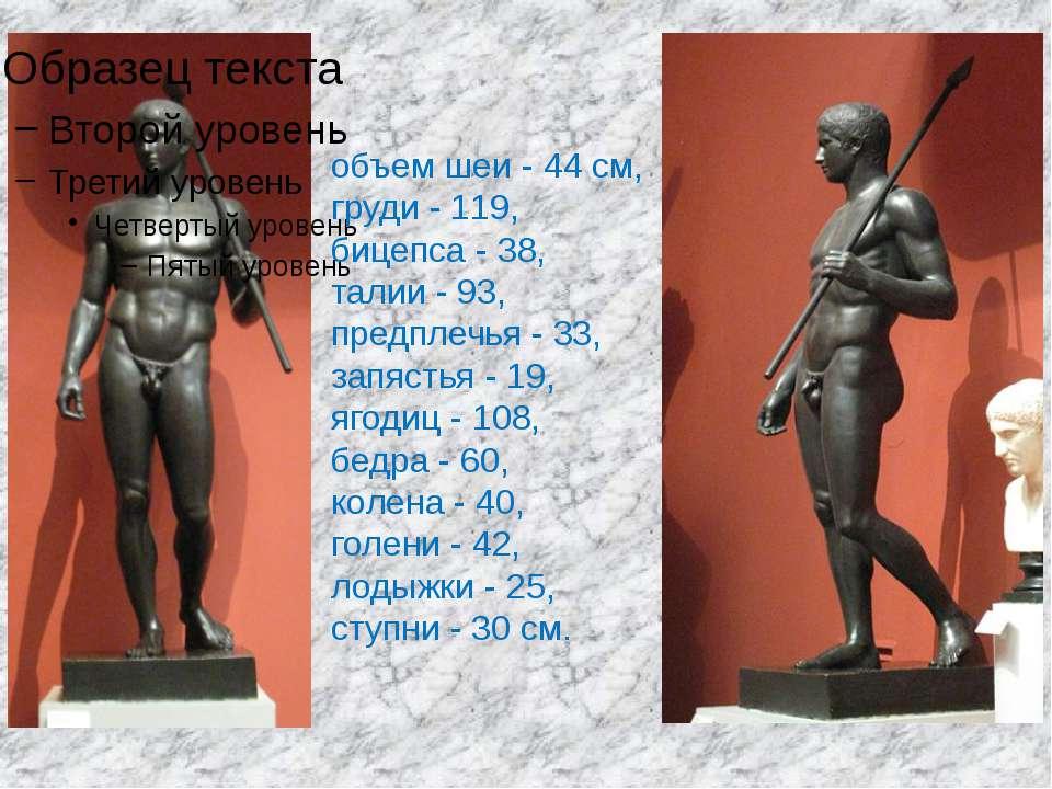 объем шеи - 44 см, груди - 119, бицепса - 38, талии - 93, предплечья - 33, за...