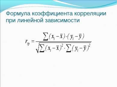 Формула коэффициента корреляции при линейной зависимости