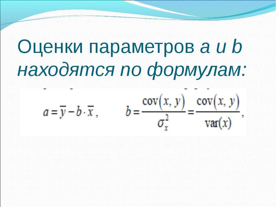 Оценки параметров a и b находятся по формулам: