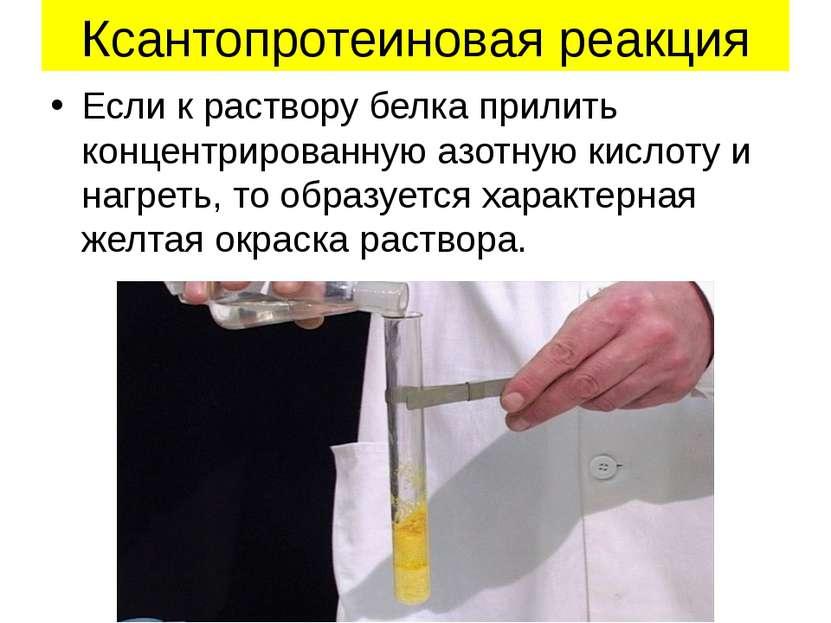 Ксантопротеиновая реакция Если к раствору белка прилить концентрированную азо...
