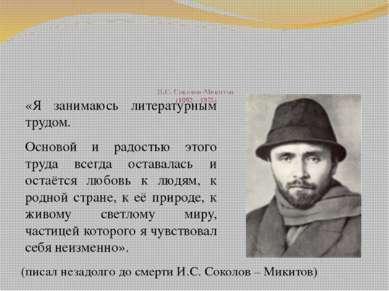 И.С. Соколов-Микитов (1892—1975) «Я занимаюсь литературным трудом. Основой и ...