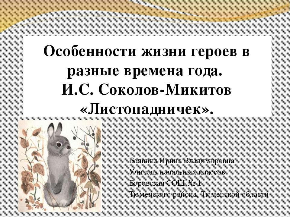 Особенности жизни героев в разные времена года. И.С. Соколов-Микитов «Листопа...