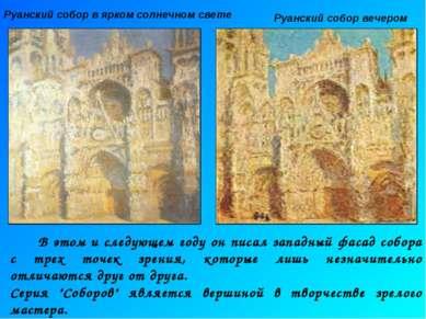 Руанский собор в ярком солнечном свете Руанский собор вечером В этом и следую...