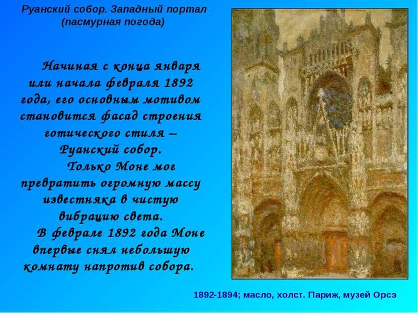 Руанский собор. Западный портал (пасмурная погода) 1892-1894; масло, холст. П...