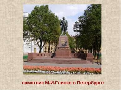 памятник М.И.Глинке в Петербурге