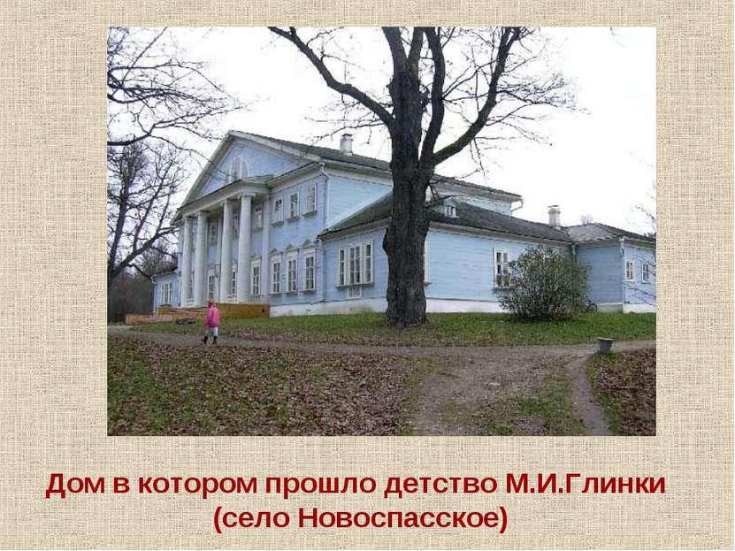 Дом в котором прошло детство М.И.Глинки (село Новоспасское)
