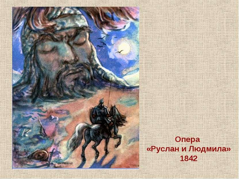 Опера «Руслан и Людмила» 1842