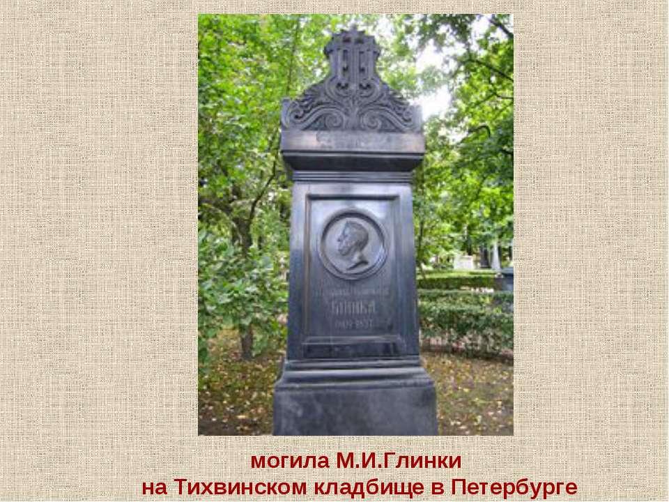 могила М.И.Глинки на Тихвинском кладбище в Петербурге