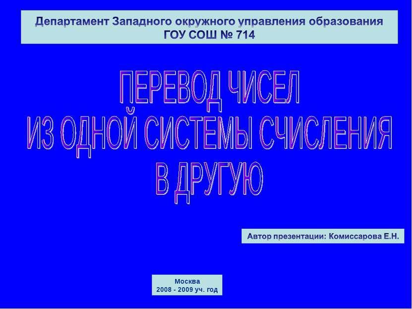 Москва 2008 - 2009 уч. год