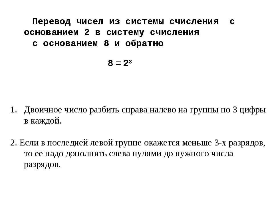 Перевод чисел из системы счисления с основанием 2 в систему счисления с основ...