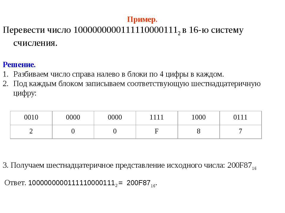 Пример. Перевести число 10000000001111100001112 в 16-ю систему счисления. Ре...