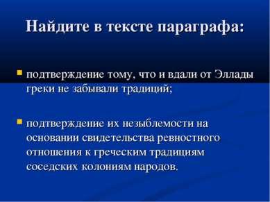 Найдите в тексте параграфа: подтверждение тому, что и вдали от Эллады греки н...