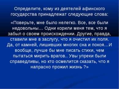 Определите, кому из деятелей афинского государства принадлежат следующие слов...