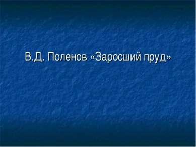 В.Д. Поленов «Заросший пруд»