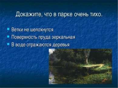 Докажите, что в парке очень тихо. Ветки не шелохнутся Поверхность пруда зерка...