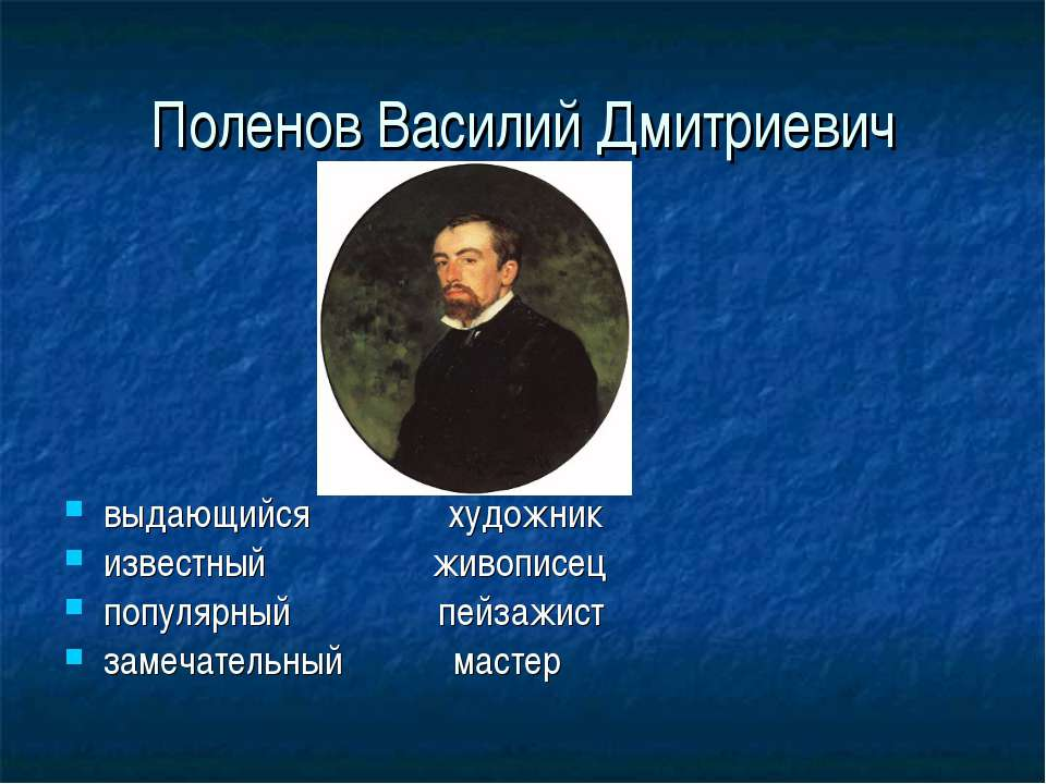 Поленов Василий Дмитриевич выдающийся художник известный живописец популярный...