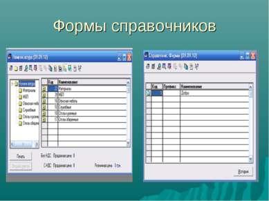 Формы справочников