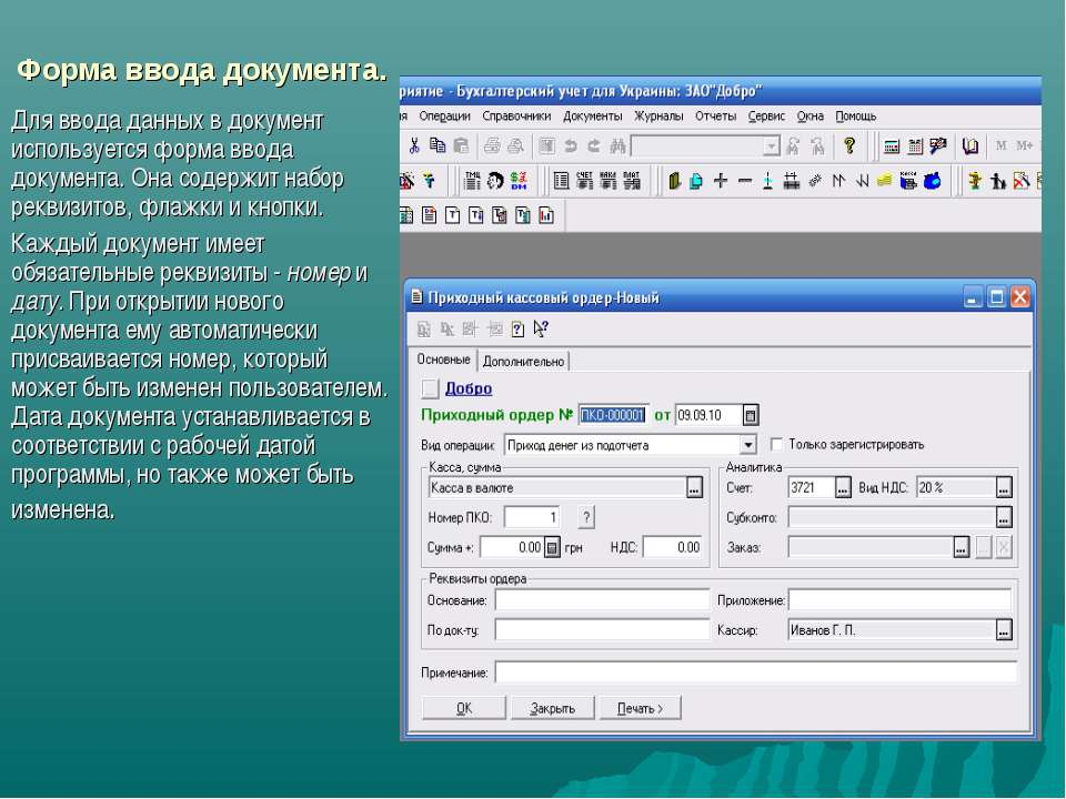 Форма ввода документа. Для ввода данных в документ используется форма ввода д...