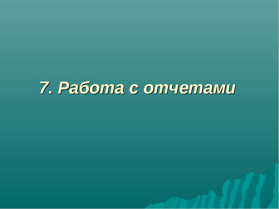 7. Работа с отчетами