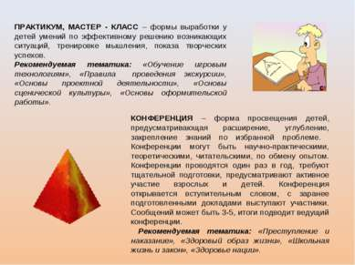 ПРАКТИКУМ, МАСТЕР - КЛАСС – формы выработки у детей умений по эффективному ре...