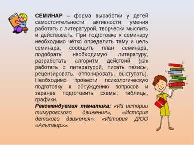 СЕМИНАР – форма выработки у детей самостоятельности, активности, умения работ...