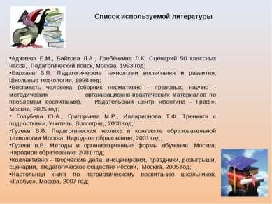 Аджиева Е.М., Байкова Л.А., Гребёнкина Л.К. Сценарий 50 классных часов, Педаг...