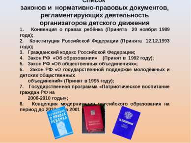Список законов и нормативно-правовых документов, регламентирующих деятельност...