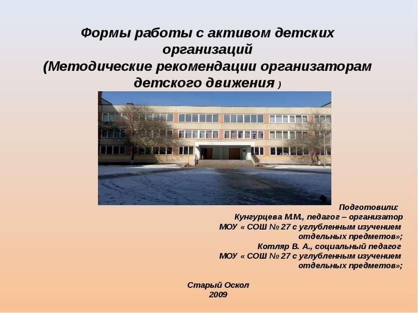 Формы работы с активом детских организаций (Методические рекомендации организ...