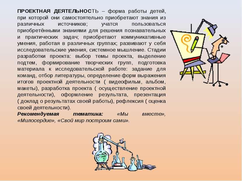 ПРОЕКТНАЯ ДЕЯТЕЛЬНОСТЬ – форма работы детей, при которой они самостоятельно п...