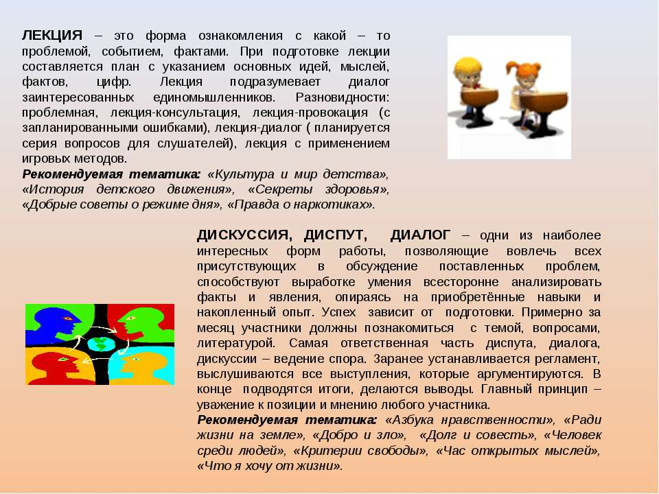 ЛЕКЦИЯ – это форма ознакомления с какой – то проблемой, событием, фактами. Пр...