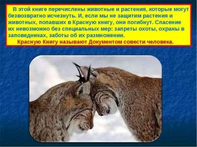 В этой книге перечислены животные и растения, которые могут безвозвратно исче...