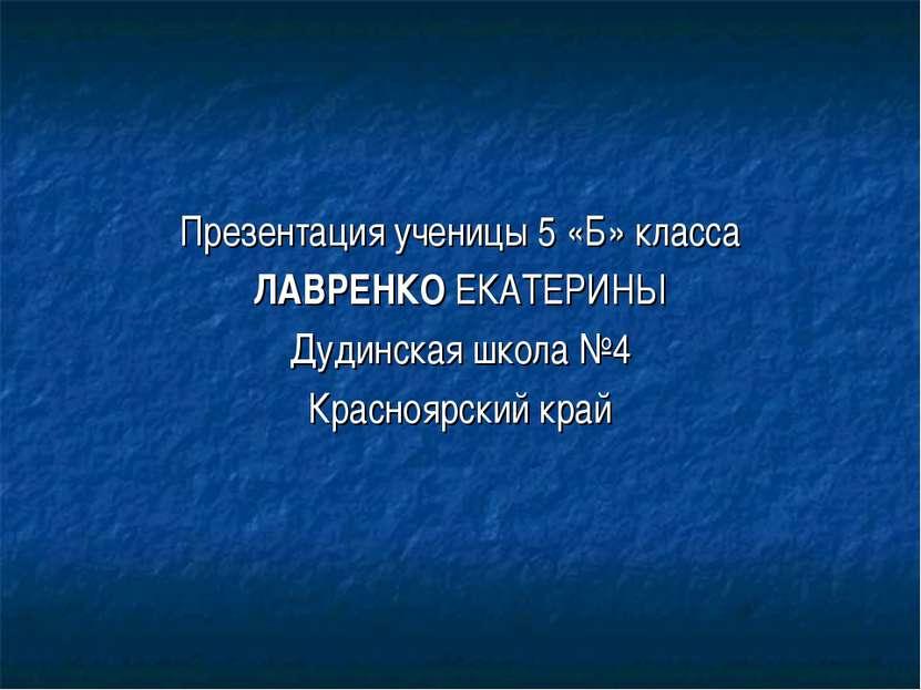 Презентация ученицы 5 «Б» класса ЛАВРЕНКО ЕКАТЕРИНЫ Дудинская школа №4 Красно...