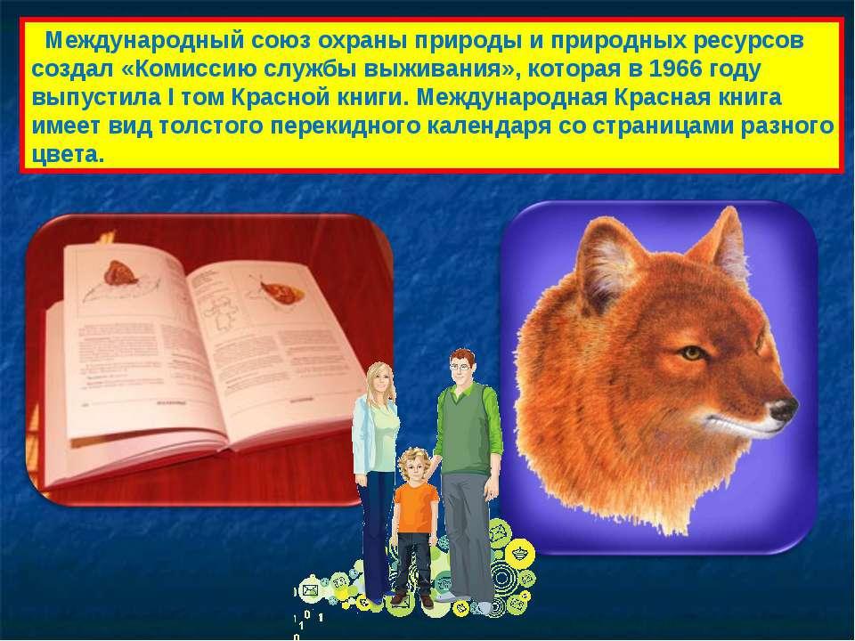 Международный союз охраны природы и природных ресурсов создал «Комиссию служб...
