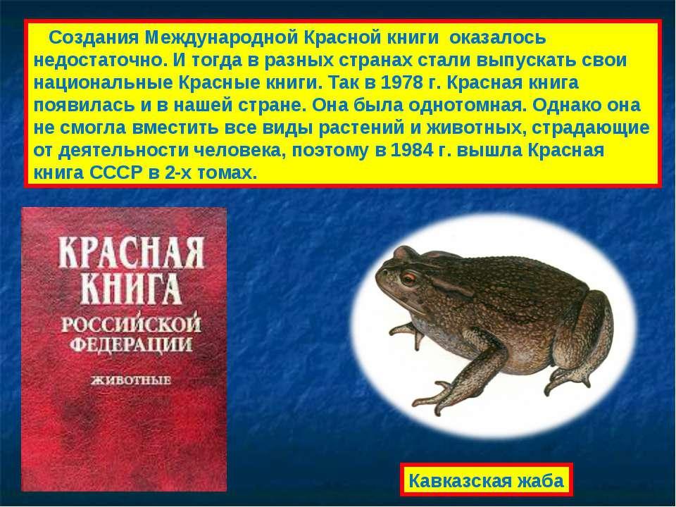 Создания Международной Красной книги оказалось недостаточно. И тогда в разных...